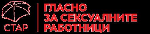 СТАР-СТАРСлика